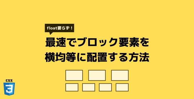 01_20141205_css3-flexbox