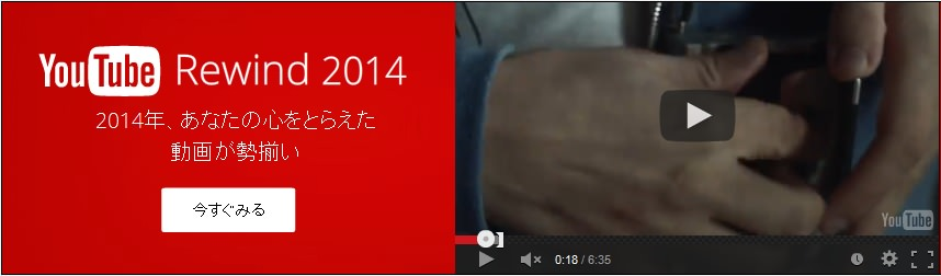 01_20141210_YouTube-Rewind-2014