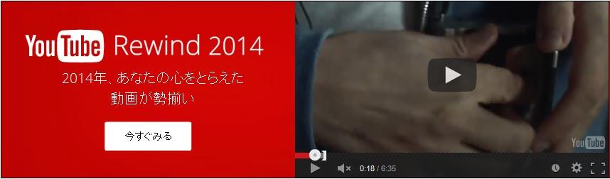 01_20141210_YouTube-Rewind-2014