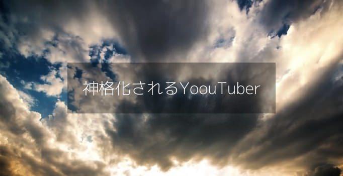 01_20141210_sinkakuka-youtuber