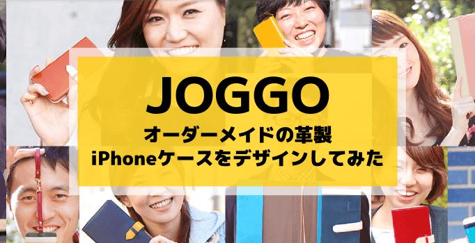 01_20141219_JOGGO-design-sim