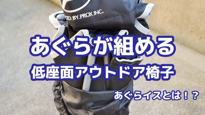 01_20141219_aguraisu