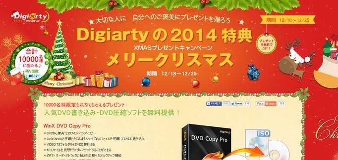 01_20141220_WinX DVD Copy Pro