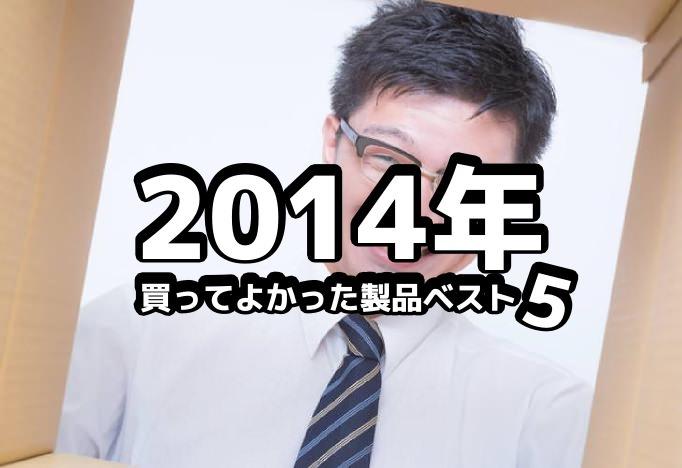 01_20141227_2014-bestbuy5