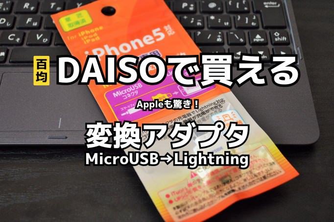 01_20141229_100yen-usb-lightning-conv