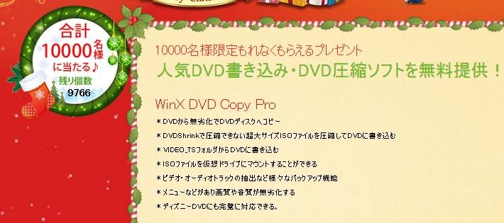 02_20141220_WinX DVD Copy Pro