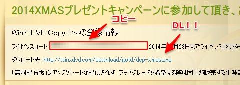 04_20141220_WinX DVD Copy Pro