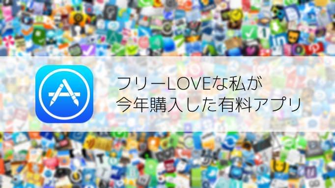 07_20141210_payed-app-2014-ios