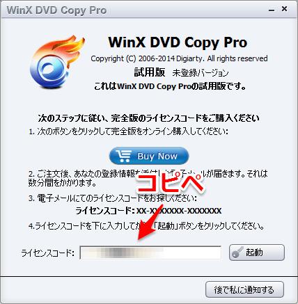 07_20141220_WinX DVD Copy Pro
