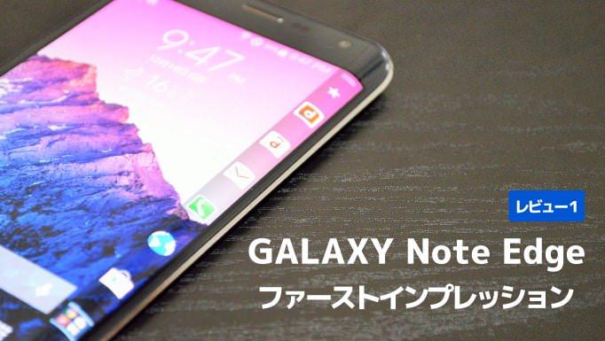 36_20141215_galaxy-note-edge-kaihuu