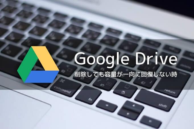 001_20150117_gdrive-drivesize