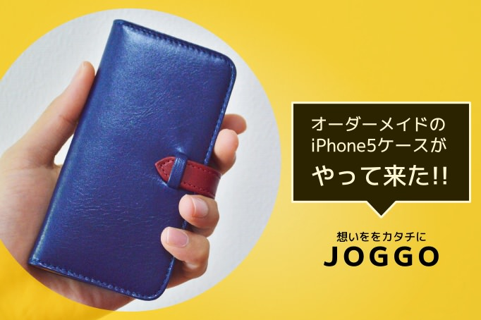 001_20150120_joggo-iphone5-case