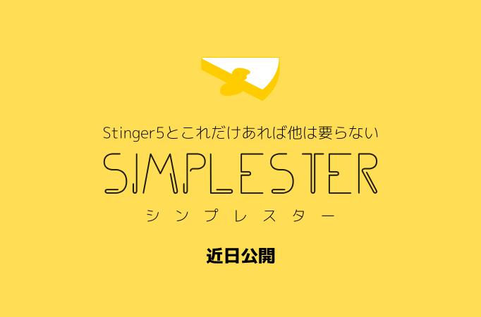 001_20150124_stinger5-theme-simplester