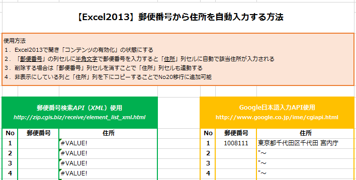 002_20150123_excel2013-auto-input-address