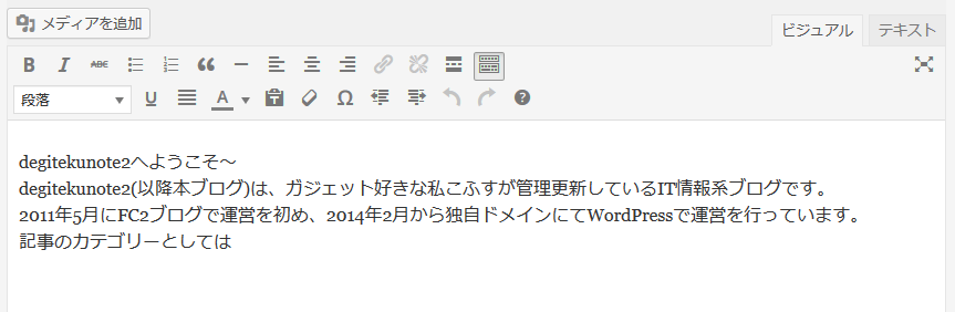 005_20150116_wp-visualediter-non