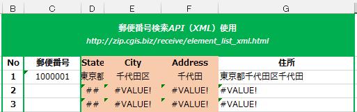 007_20150123_excel2013-auto-input-address