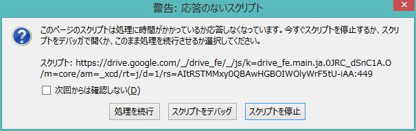 009_20150117_gdrive-drivesize