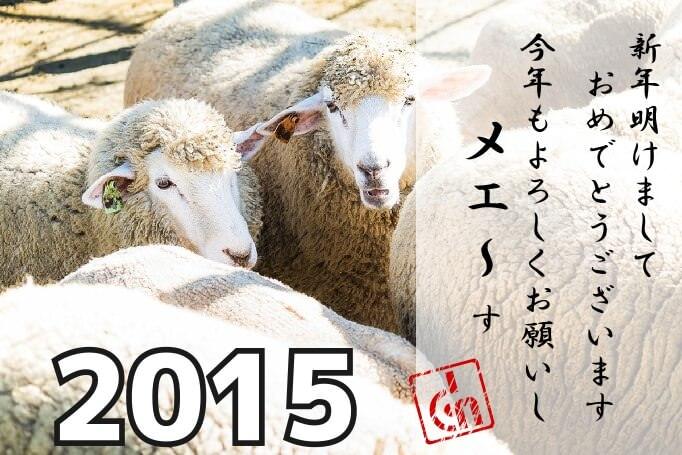 01_20150101_2015happynewyear