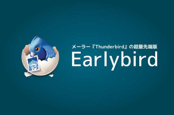 01_20150111_earlybird