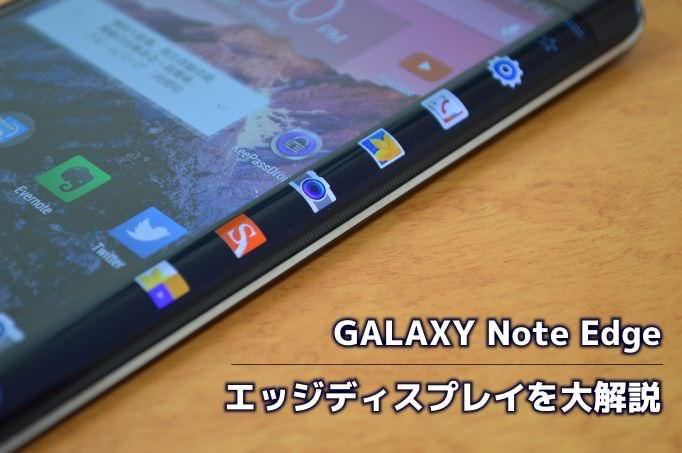 01_20150113_galaxynoteedge-tokusyuu