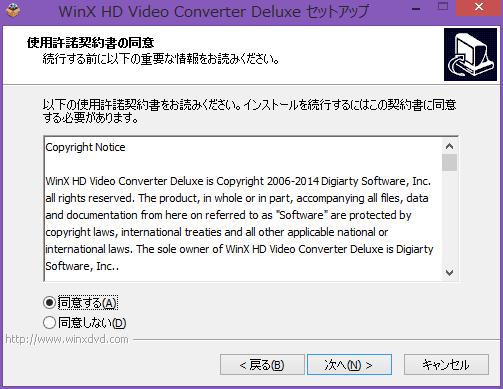 06_20150101_WinX-HD-Video-Converter-Deluxe