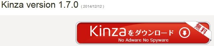 09_20150108_kinza