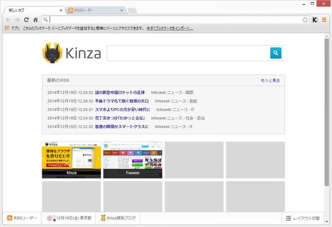 18_20150108_kinza