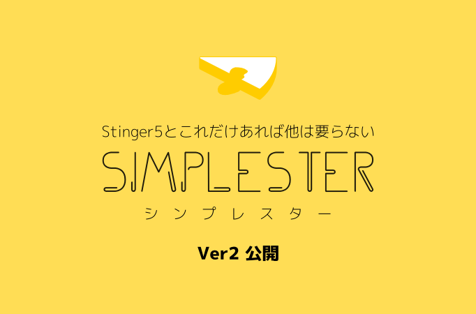 001_20150209_simplester-ver2-launch