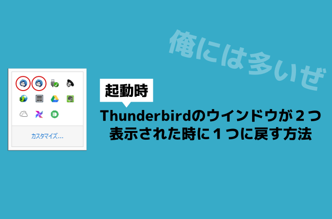 001_20150225_thunderbird-doublu-lunched