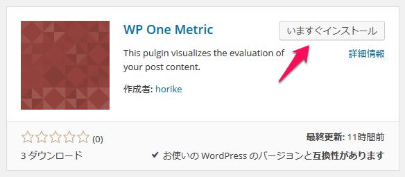 002_20150213_WP One Metric