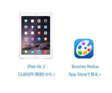 004_20150202_apple-offical-illust