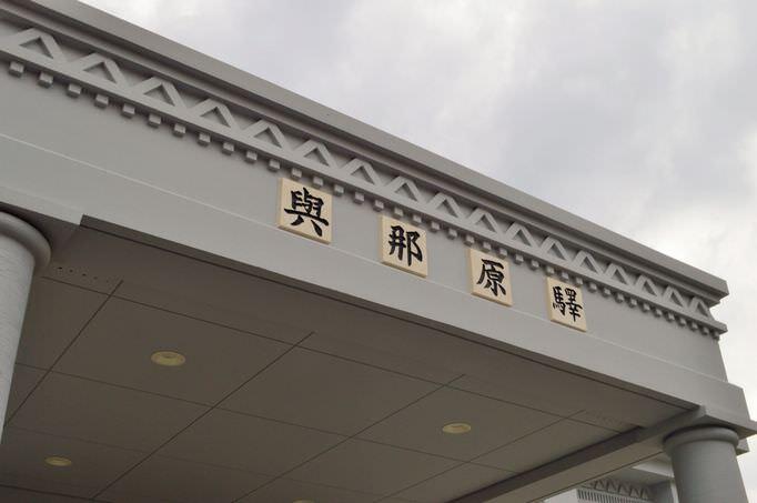 005_20150201_yonabaru-keibin