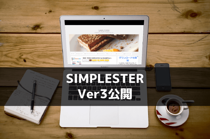 001_20150302_simplester-ver3