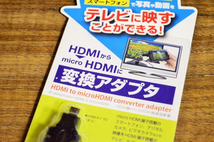 002_20150518_micro-hdmi