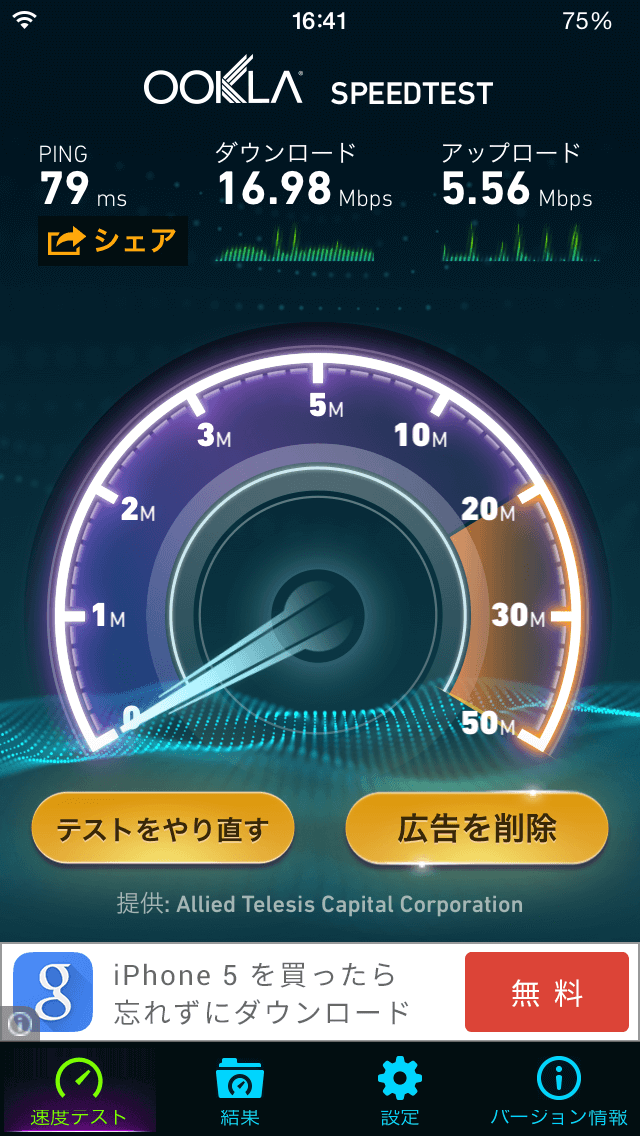 031_20150504_nifty-wimax2+-wx01