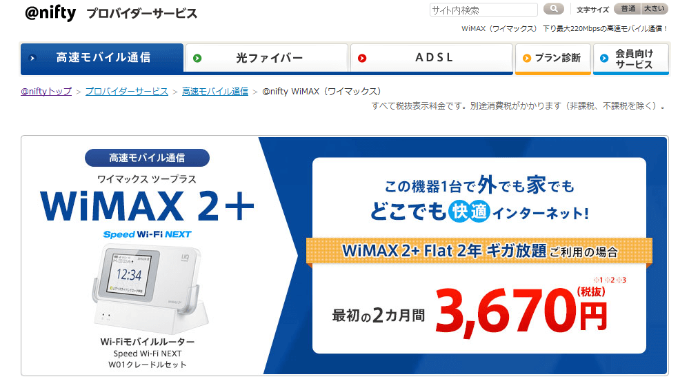 037_20150504_nifty-wimax2+-wx01