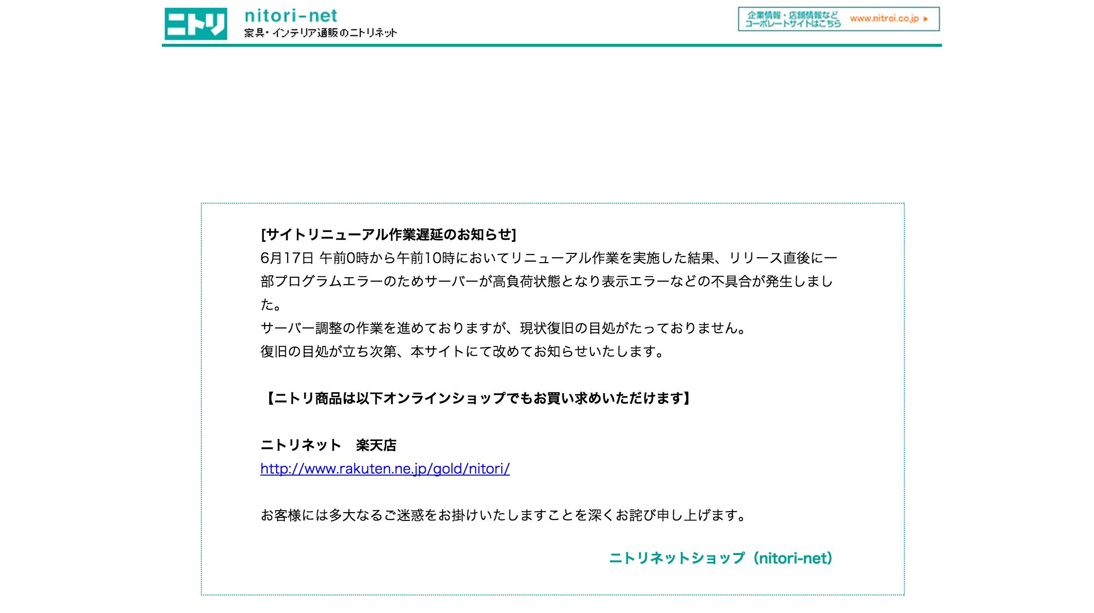 001_20150619_nitori