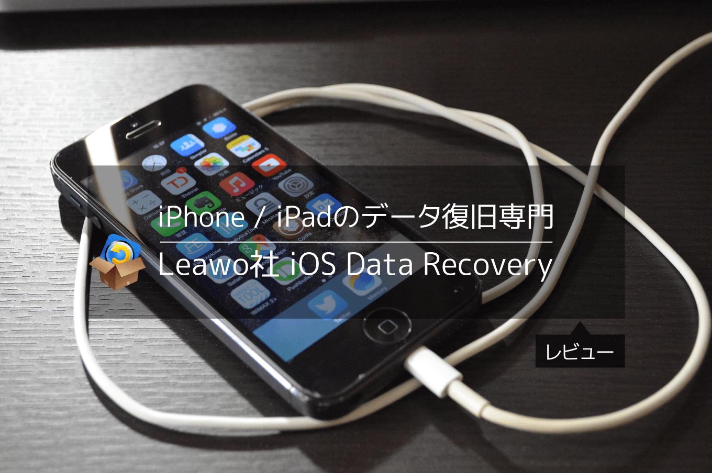 001_20150621_leawo