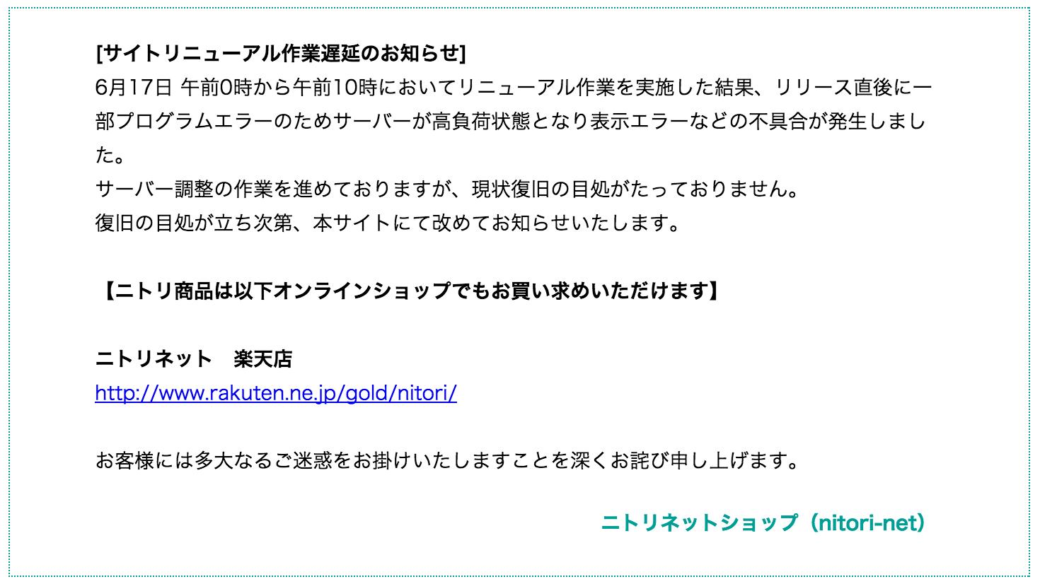 002_20150619_nitori