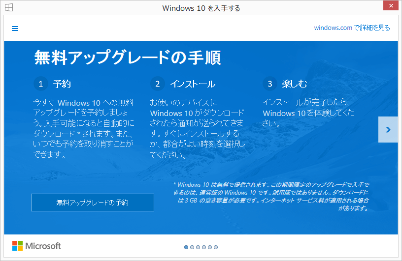 003_20150601_win10up