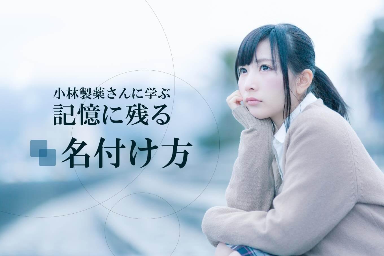 001_20150708_kobayasiname