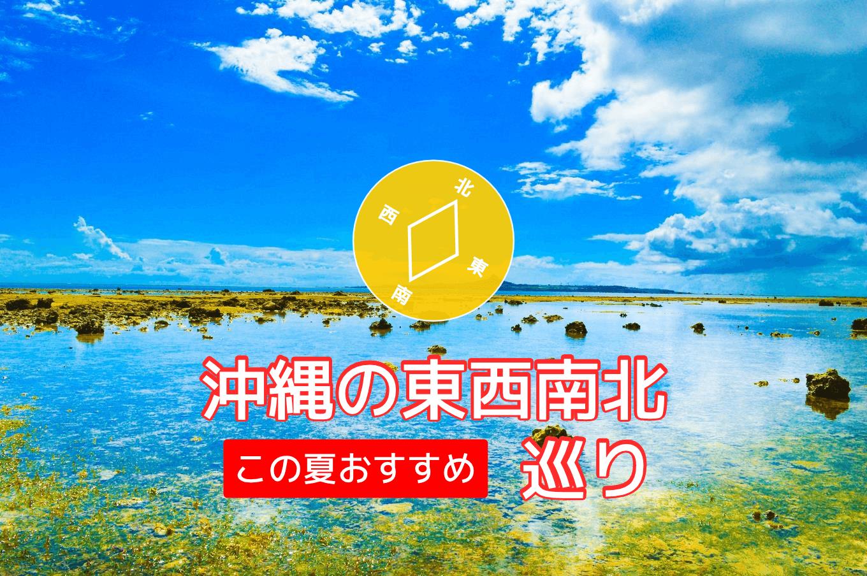 001_20150726_okinawaisyu
