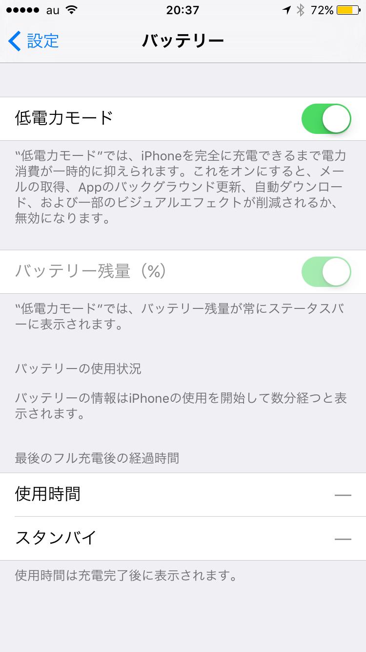 002_20150712_ios9use