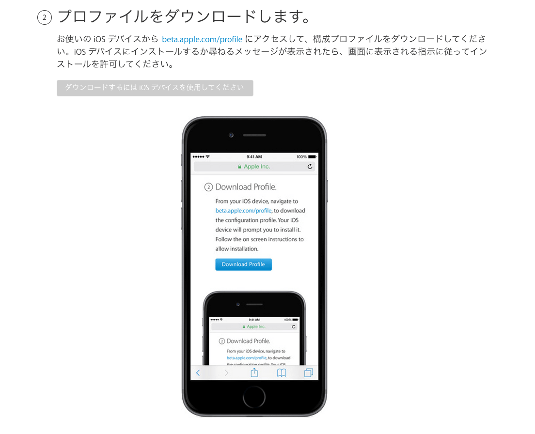 003_20150711_ios9inst