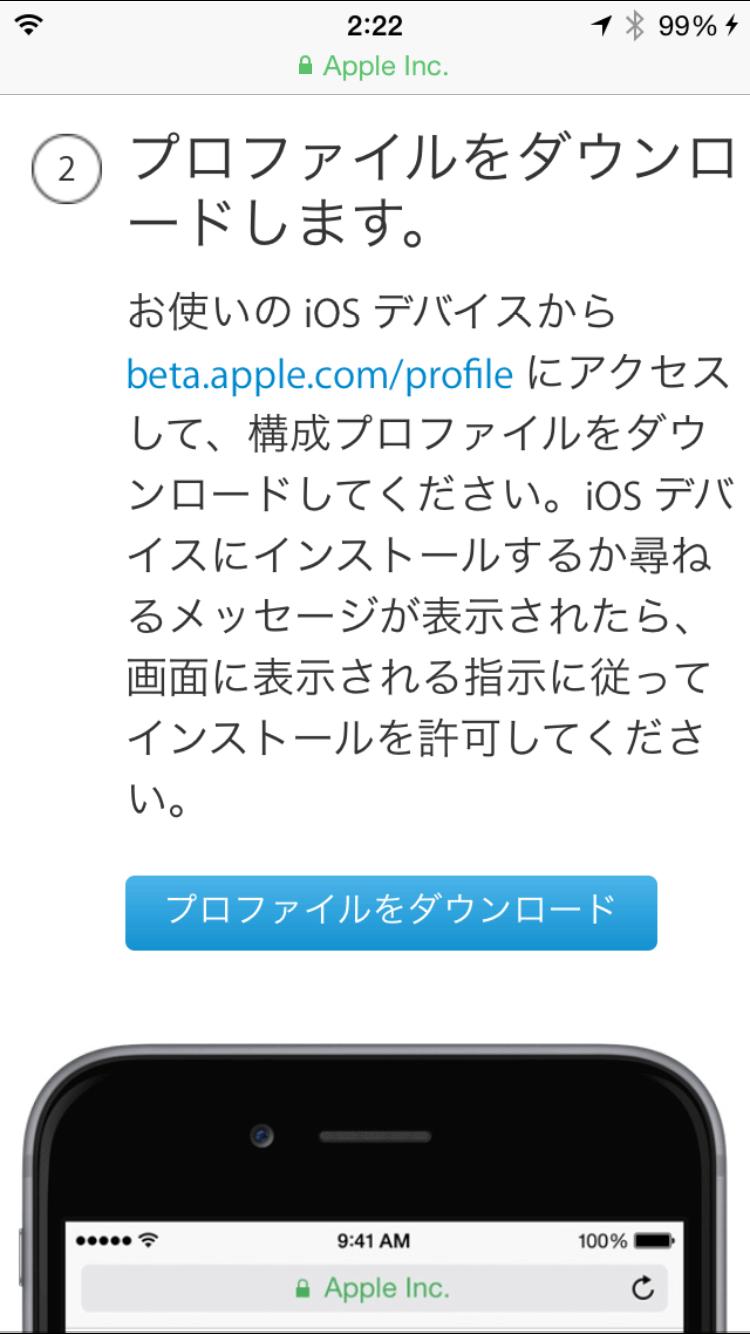 005_20150711_ios9inst