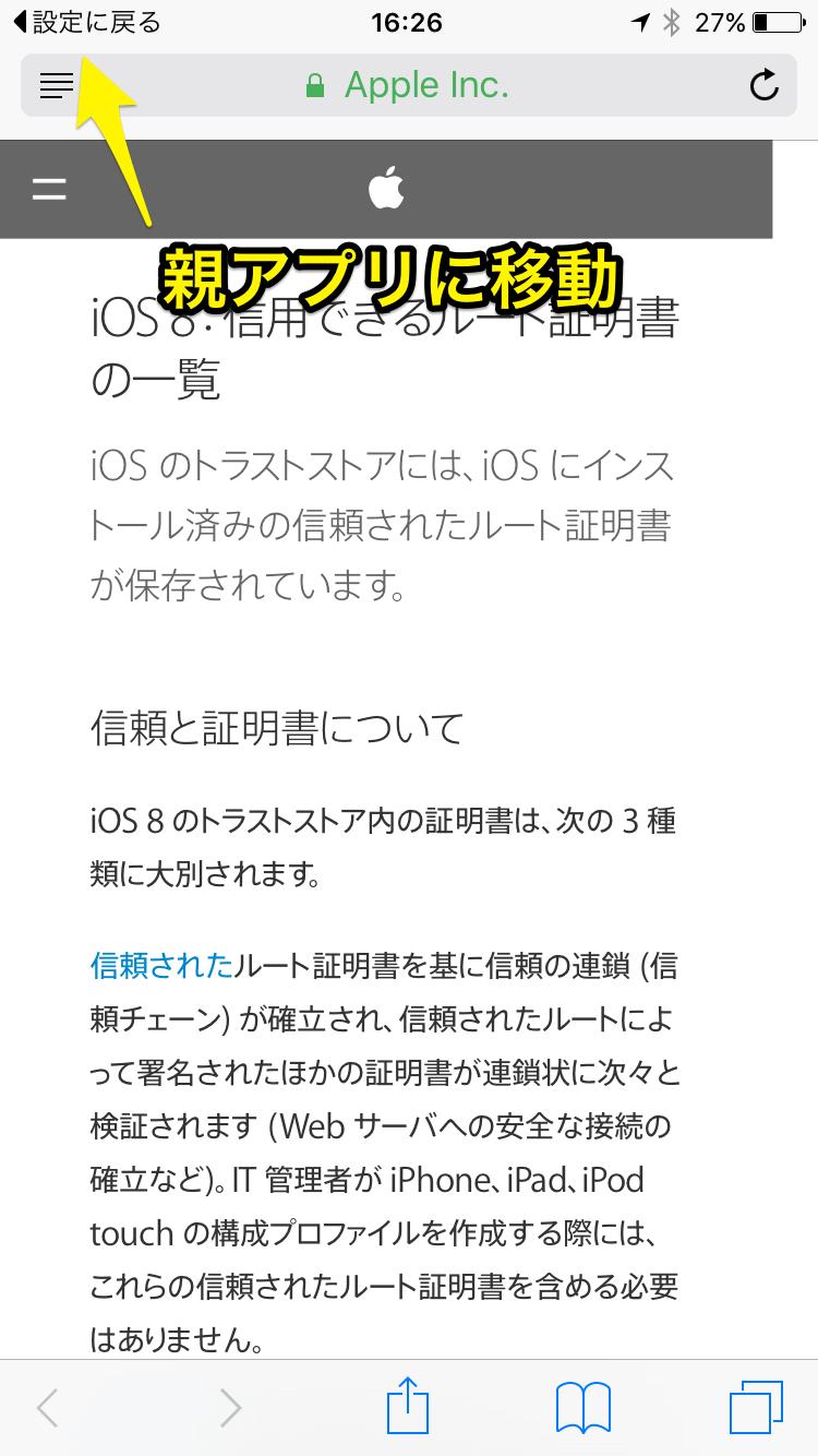 009_20150712_ios9use