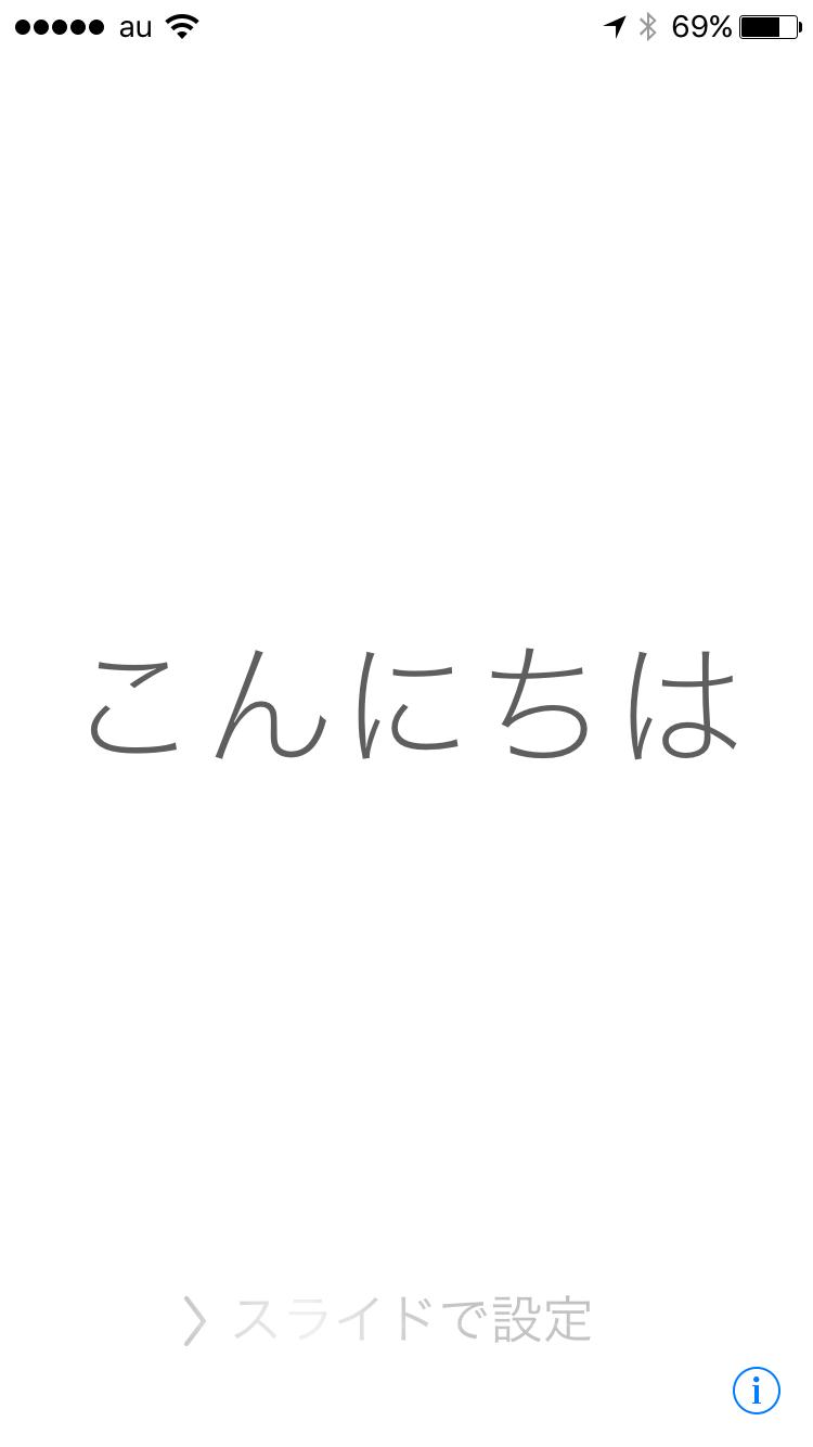 016_20150711_ios9inst