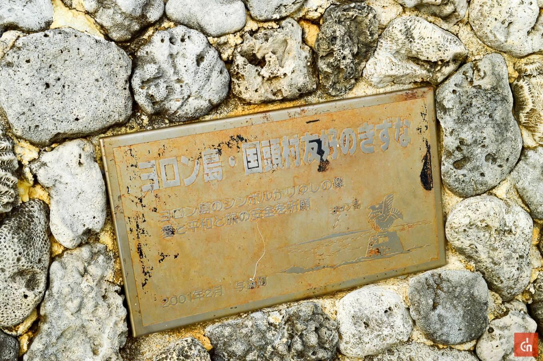 017_20150726_okinawaisyu