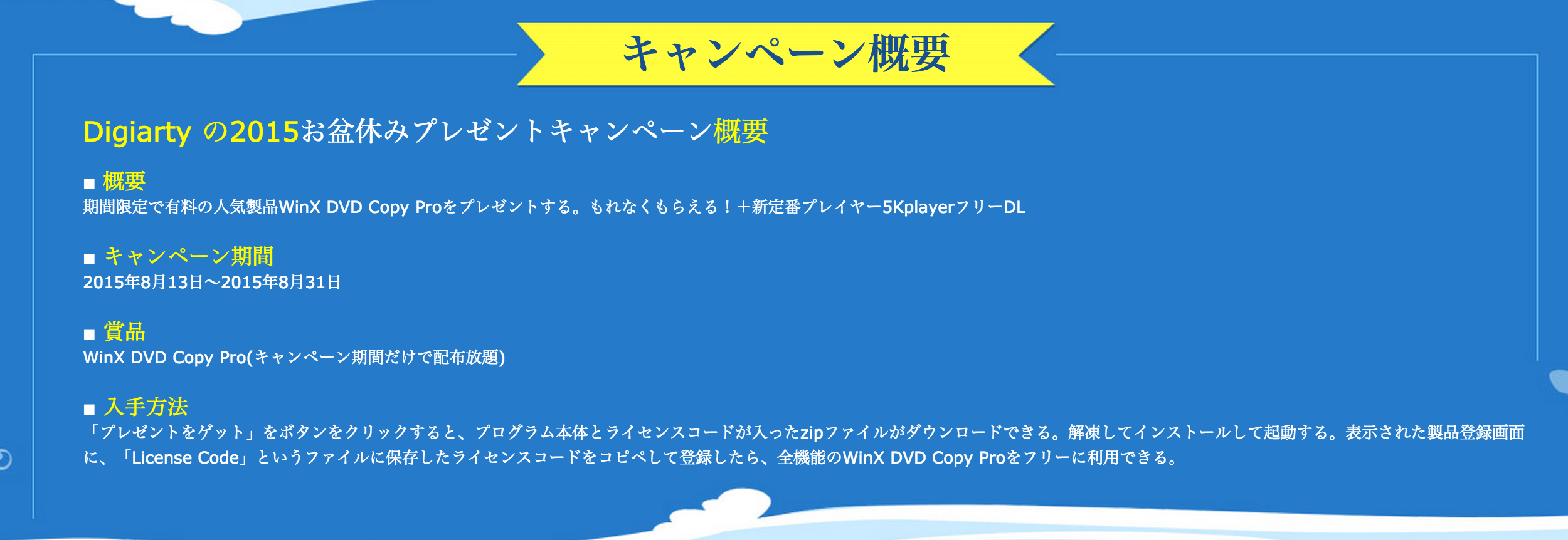 4_20150818_winxobon