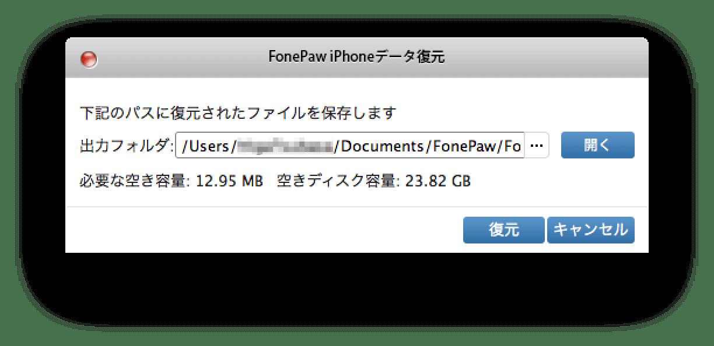 19_20150927_fonepaw
